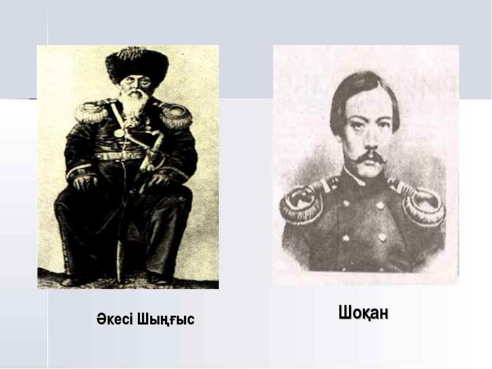 Әкесі Шыңғыс Шоқан