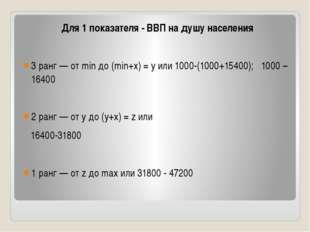 Для 1 показателя - ВВП на душу населения 3 ранг — от min до (min+x) = у или 1