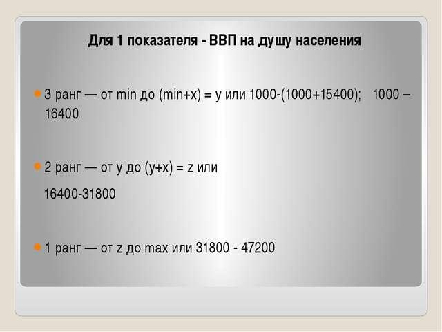 Для 1 показателя - ВВП на душу населения 3 ранг — от min до (min+x) = у или 1...