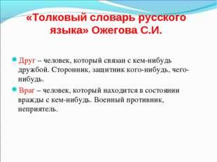 «Толковый словарь русского языка» Ожегова С.И. Друг – человек, который связан