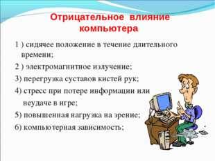 1 ) сидячее положение в течение длительного времени; 2 ) электромагнитное из