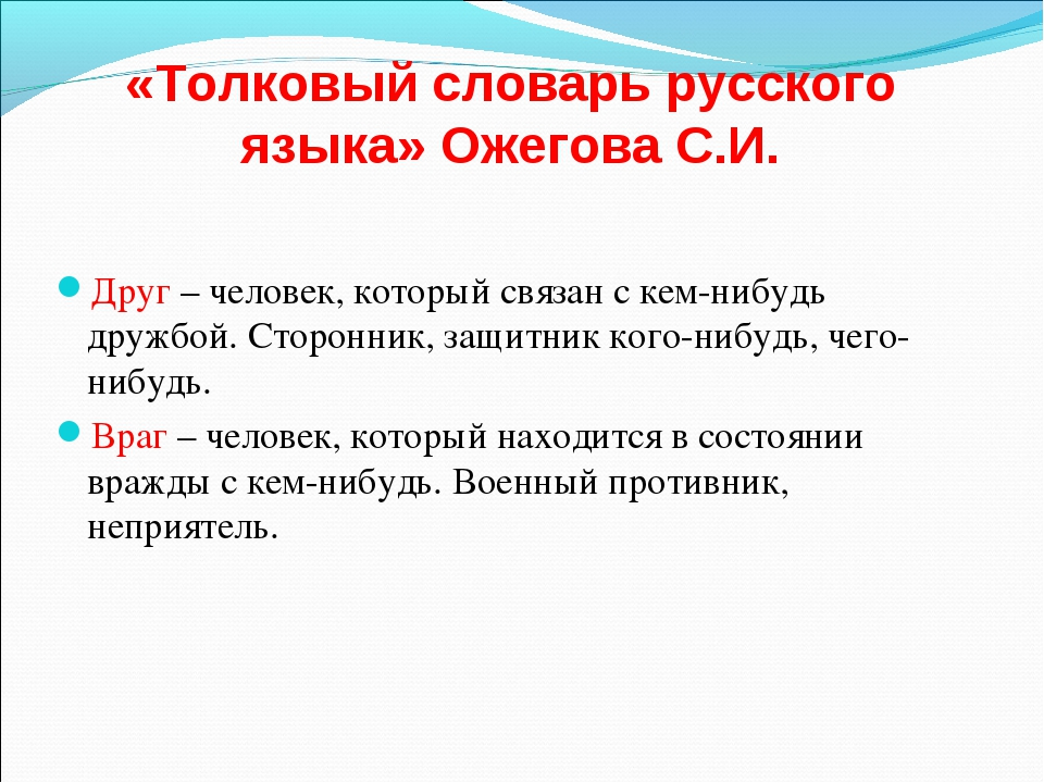 «Толковый словарь русского языка» Ожегова С.И. Друг – человек, который связан...