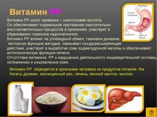 Витамин РР Витамин РР носит название – никотиновая кислота. Он обеспечивает н