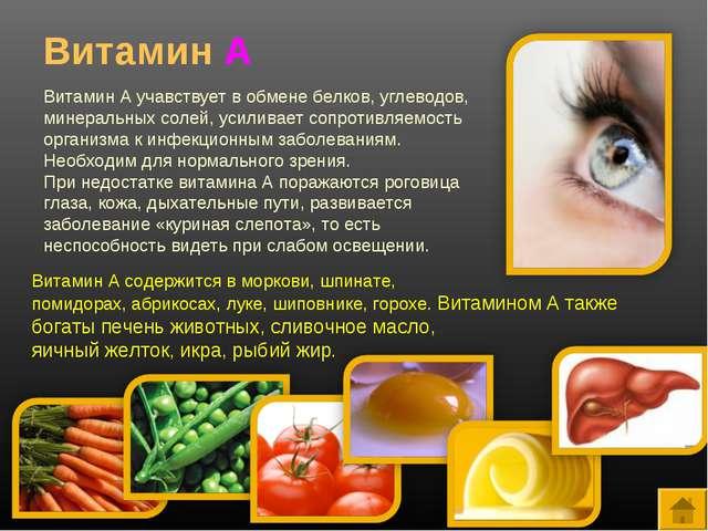 Витамин А Витамин А учавствует в обмене белков, углеводов, минеральных солей,...