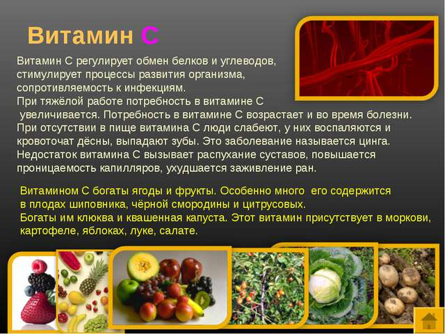 Витамин С Витамин С регулирует обмен белков и углеводов, стимулирует процессы...