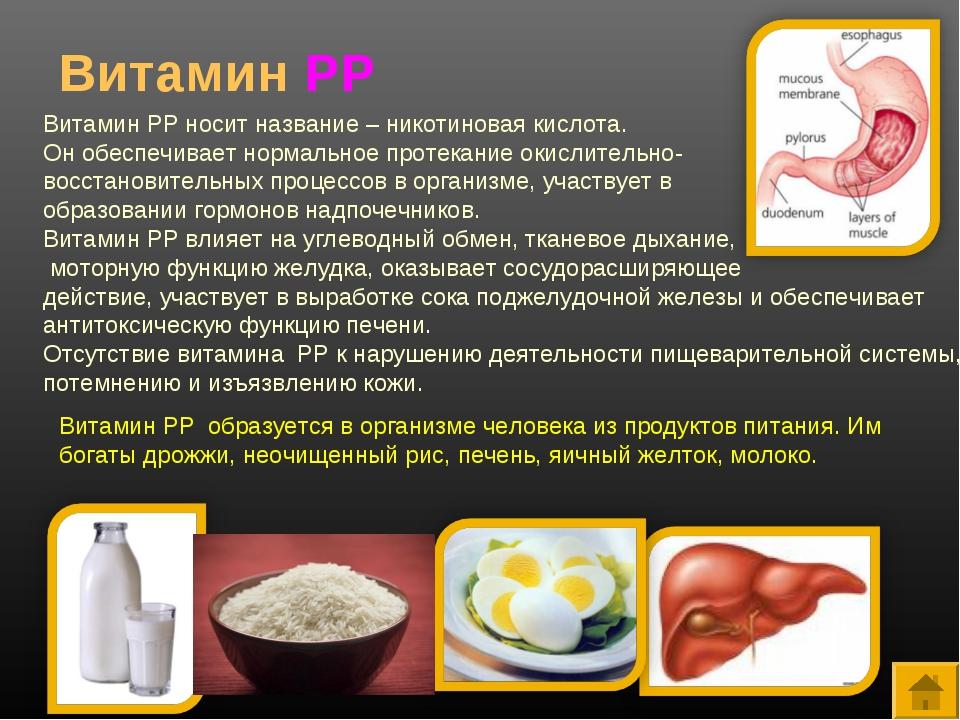 Витамин РР Витамин РР носит название – никотиновая кислота. Он обеспечивает н...