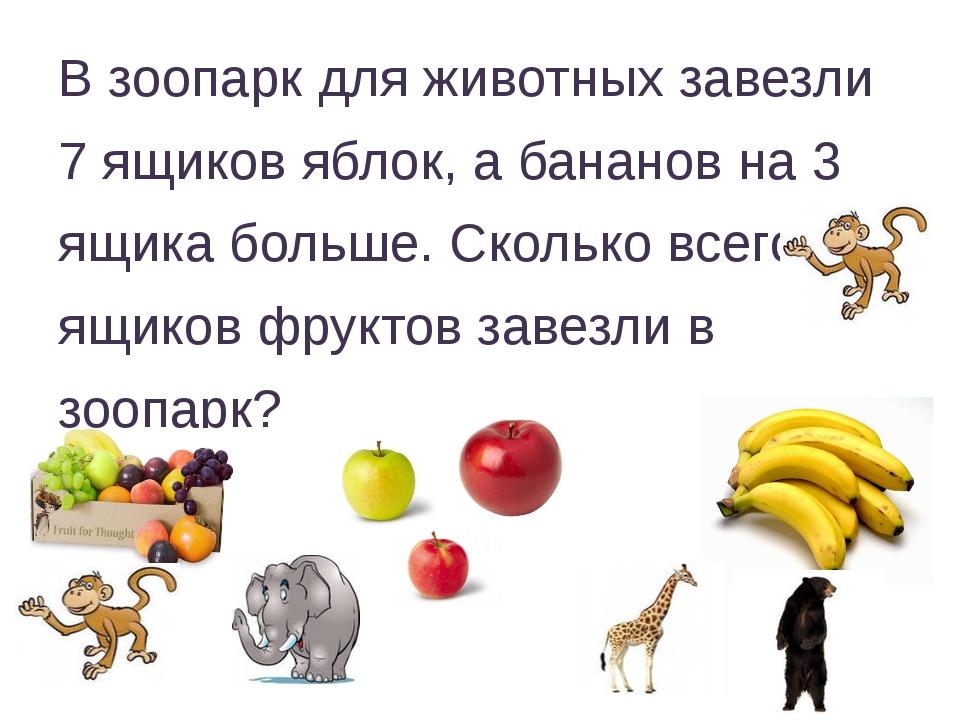 В зоопарк для животных завезли 7 ящиков яблок, а бананов на 3 ящика больше. С...