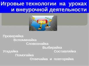 Игровые технологии на уроках и внеурочной деятельности Проверяйка Вспоминайка