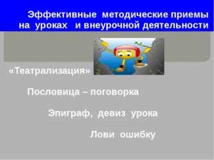Эффективные методические приемы на уроках и внеурочной деятельности «Театрали