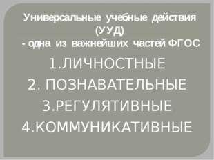 Универсальные учебные действия (УУД) - одна из важнейших частей ФГОС 1.ЛИЧНОС