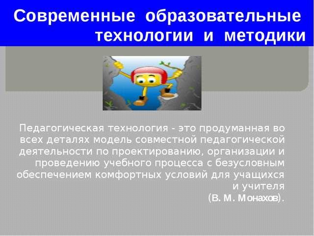 Современные образовательные технологии и методики Педагогическая технология -...