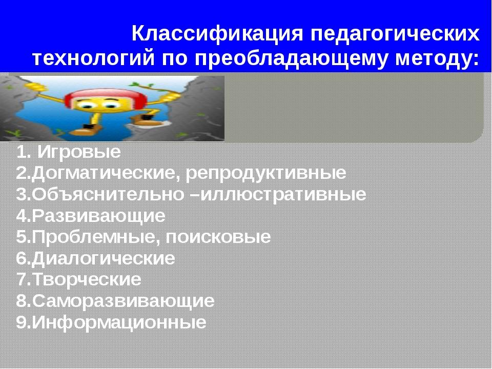 Классификация педагогических технологий по преобладающему методу: 1. Игровые...