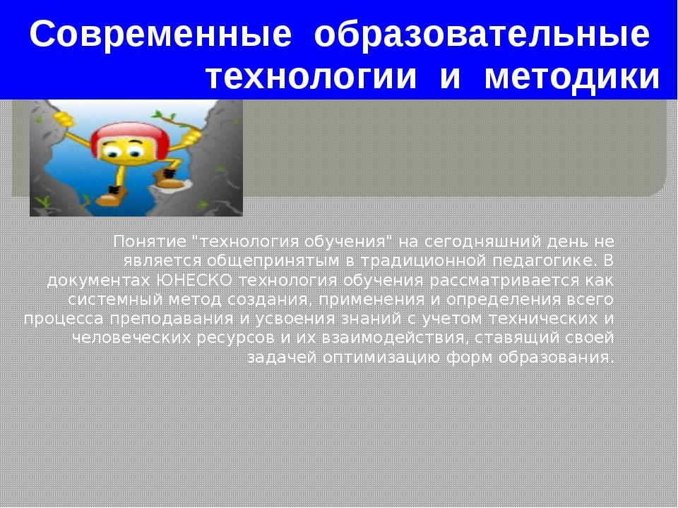 """Современные образовательные технологии и методики  Понятие """"технология обу..."""