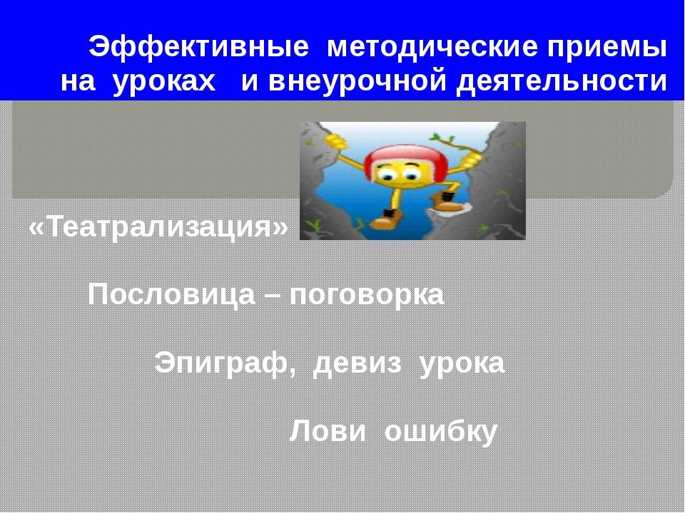 Эффективные методические приемы на уроках и внеурочной деятельности «Театрали...