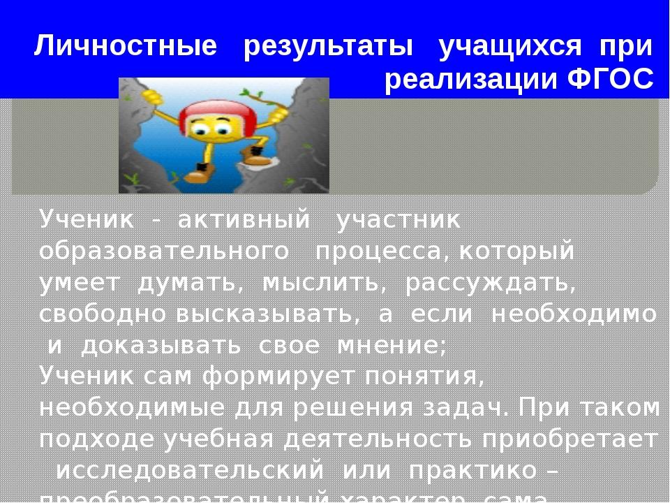 Личностные результаты учащихся при реализации ФГОС Ученик - активный участник...