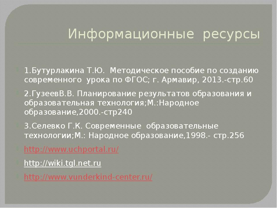 1.Бутурлакина Т.Ю. Методическое пособие по созданию современного урока по ФГ...