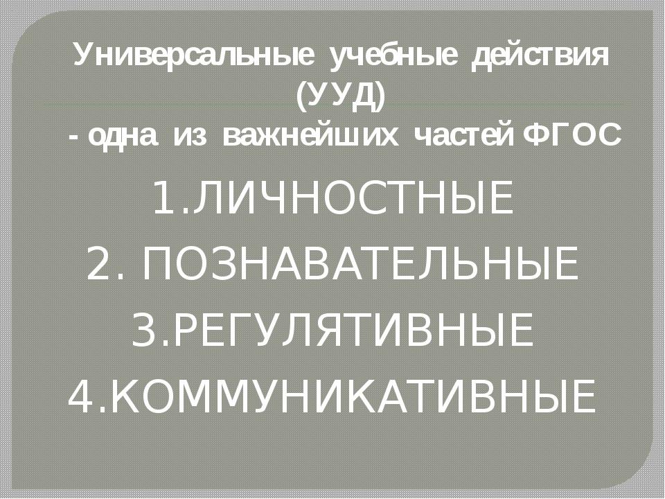Универсальные учебные действия (УУД) - одна из важнейших частей ФГОС 1.ЛИЧНОС...