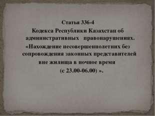Статья 336-4 Кодекса Республики Казахстан об административных правонарушения