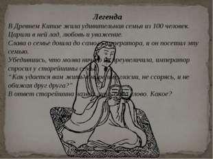 Легенда В Древнем Китае жила удивительная семья из 100 человек. Царили в ней
