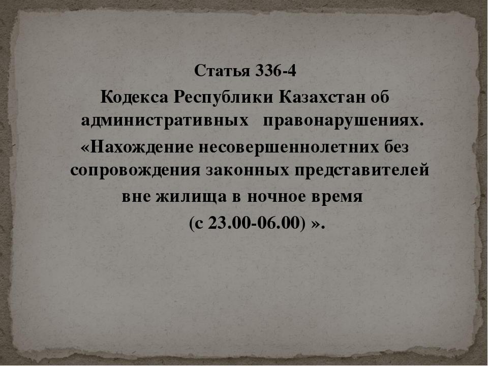 Статья 336-4 Кодекса Республики Казахстан об административных правонарушения...