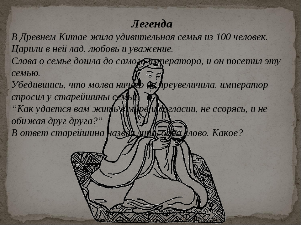 Легенда В Древнем Китае жила удивительная семья из 100 человек. Царили в ней...