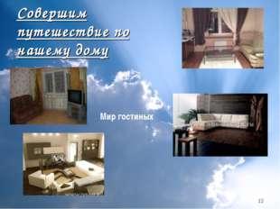 Совершим путешествие по нашему дому Мир гостиных