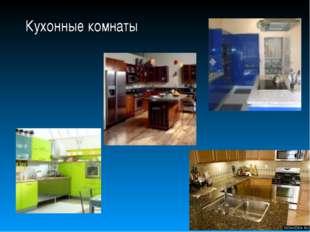 Кухонные комнаты