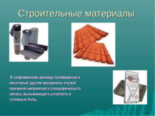 Строительные материалы В современном жилище полимерные и некоторые другие мат