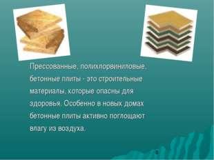 Прессованные, полихлорвиниловые, бетонные плиты - это строительные материалы,