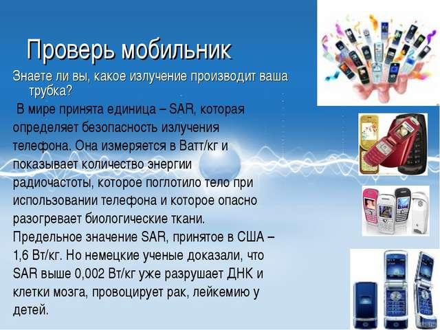 Проверь мобильник Знаете ли вы, какое излучение производит ваша трубка? В мир...