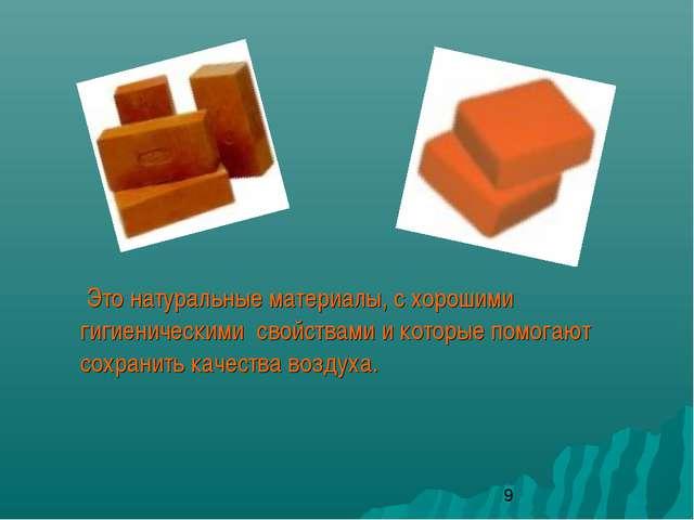 Это натуральные материалы, с хорошими гигиеническими свойствами и которые по...