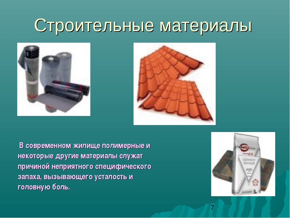 Строительные материалы В современном жилище полимерные и некоторые другие мат...