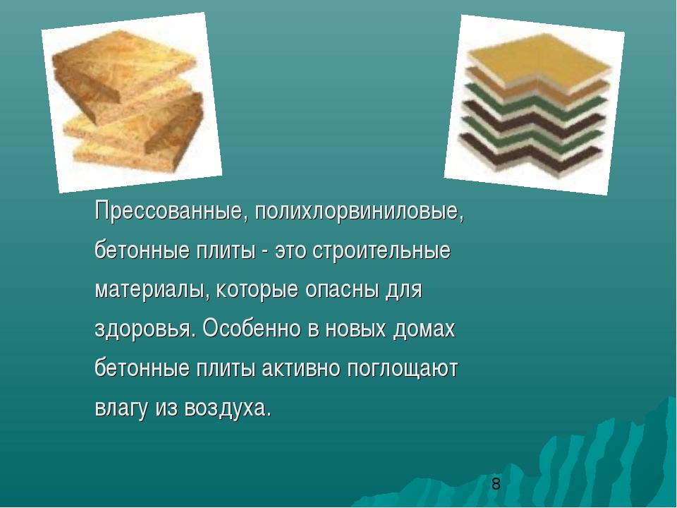 Прессованные, полихлорвиниловые, бетонные плиты - это строительные материалы,...