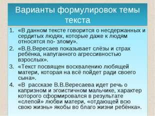 Варианты формулировок темы текста «В данном тексте говорится о несдержанных и