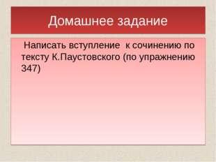 Домашнее задание Написать вступление к сочинению по тексту К.Паустовского (по