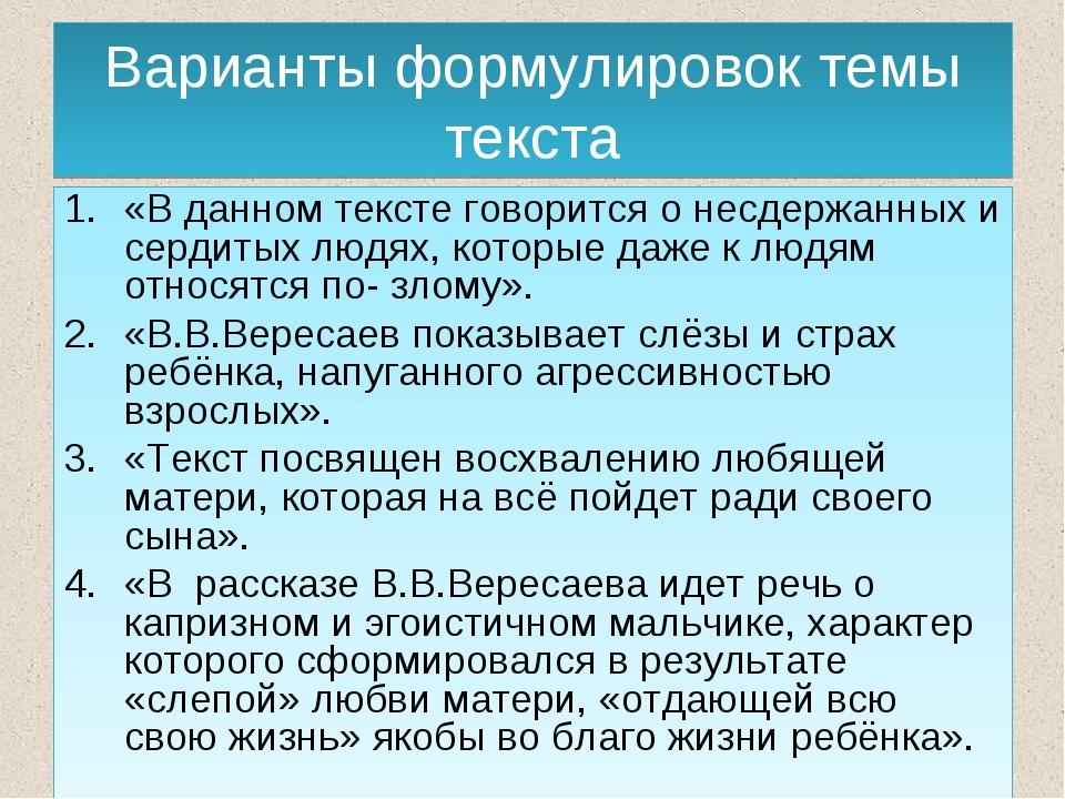 Варианты формулировок темы текста «В данном тексте говорится о несдержанных и...
