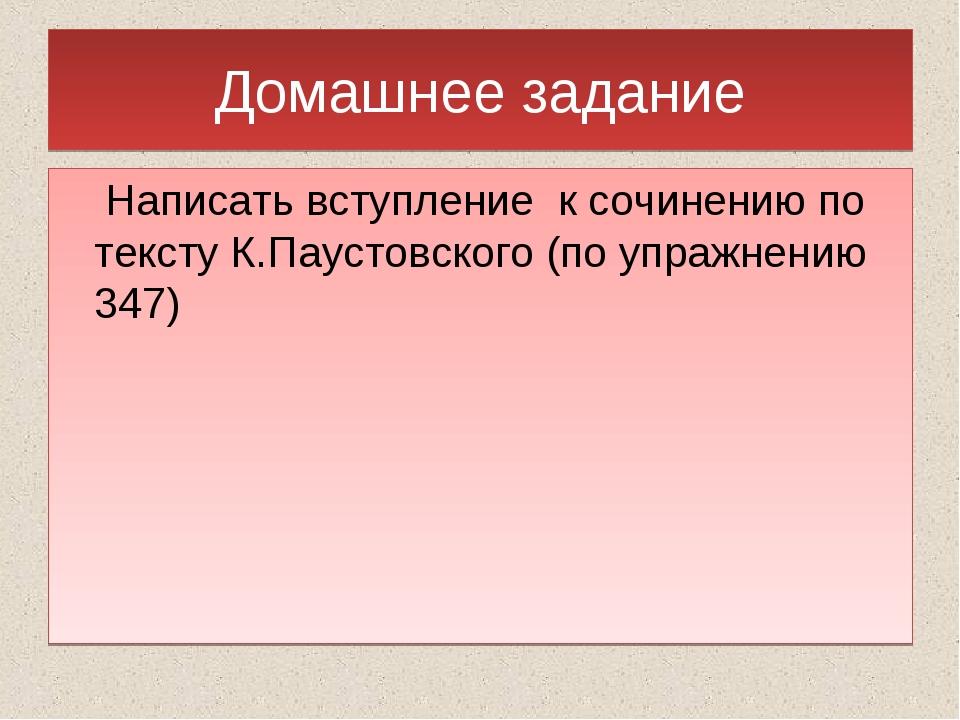 Домашнее задание Написать вступление к сочинению по тексту К.Паустовского (по...