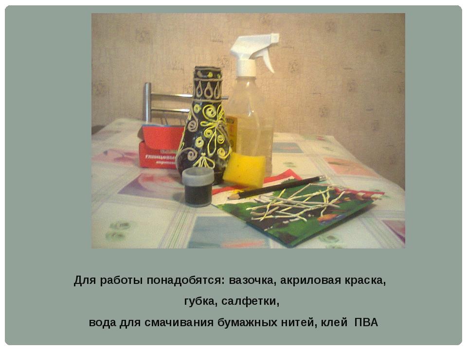 Для работы понадобятся: вазочка, акриловая краска, губка, салфетки, вода для...