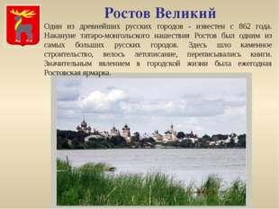 Кострома Кострома была основана в 1152 г. Юрием Долгоруким. Из источников сле