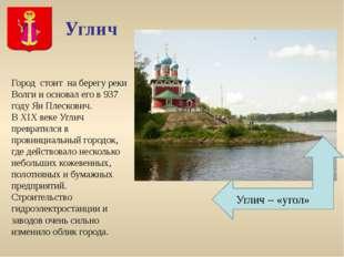 Владимир Его называют воротами Золотого кольца России. В 1108 г. князь Владим