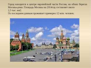 Один из красивейших архитектурных памятников Москвы, историческое здание Росс