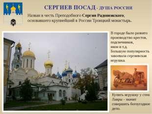 Переславль-Залесский Основал город в 1152 г. на пересечении торговых путей кн