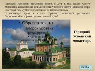 Плёс Плес был основан в 1410 году князем Василием I-м как военное укрепление