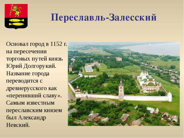 Ярославль Ярославль - один из наиболее значительных в культурном отношении и...