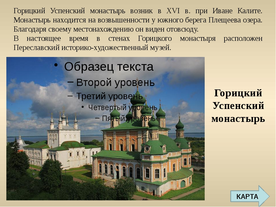 Плёс Плес был основан в 1410 году князем Василием I-м как военное укрепление...
