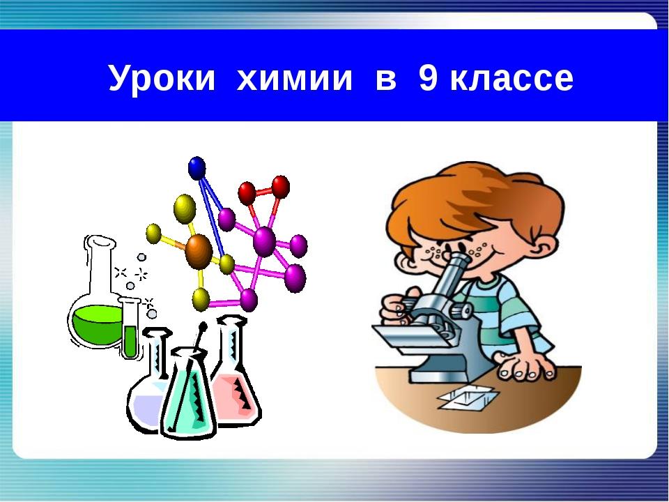 Уроки химии в 9 классе