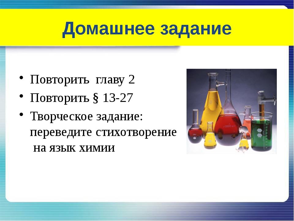 Домашнее задание Повторить главу 2 Повторить § 13-27 Творческое задание: пере...