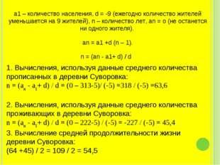 а1 – количество населения, d = -9 (ежегодно количество жителей уменьшается на