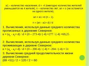 а1 – количество населения, d = -4 (ежегодно количество жителей уменьшается на