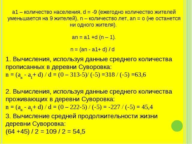 а1 – количество населения, d = -9 (ежегодно количество жителей уменьшается на...